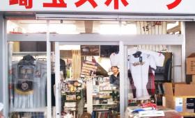埼玉スポーツ