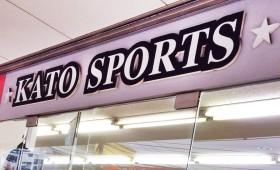 カトウスポーツ戸塚店